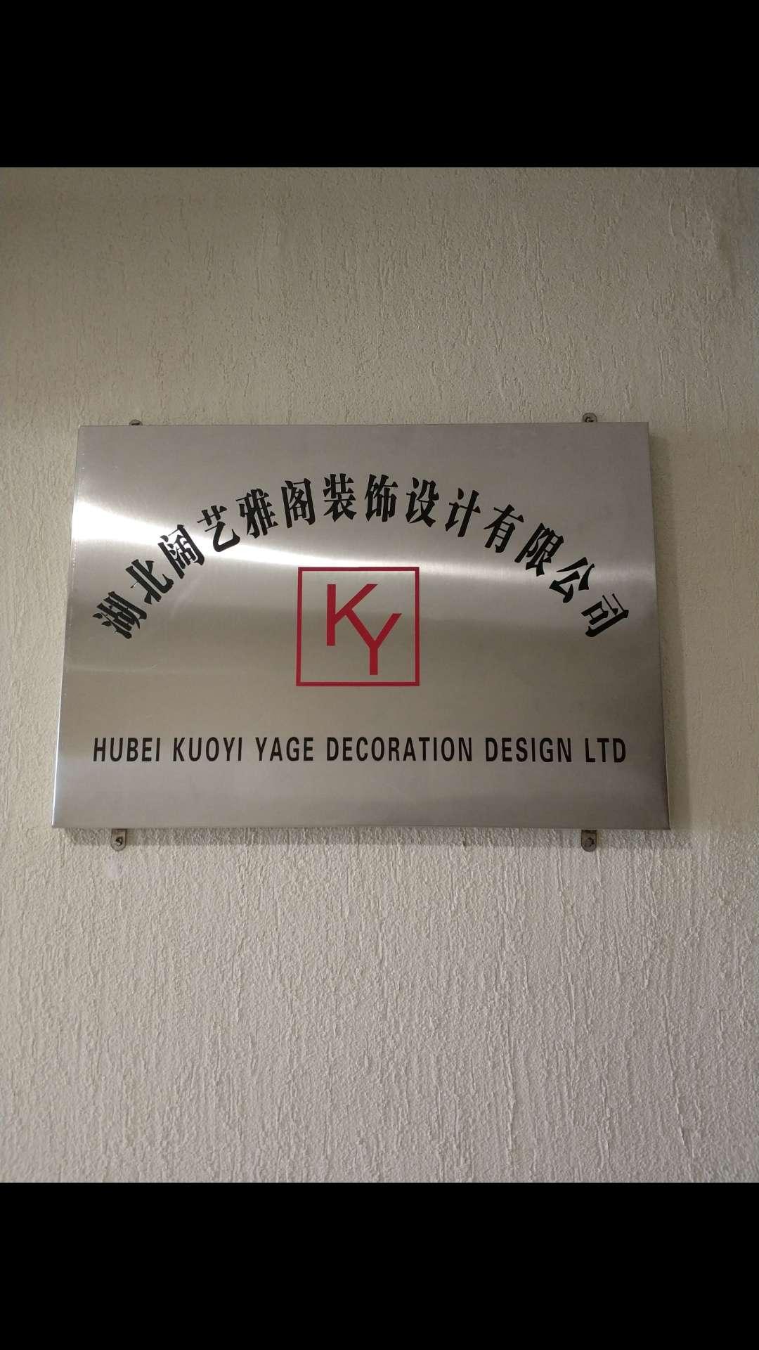 湖北阔艺雅阁装饰设计有限公司