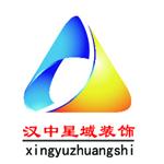 汉中星域建筑装饰工程有限公司