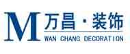 北京万昌建筑装饰工程有限责任公司济宁分公司