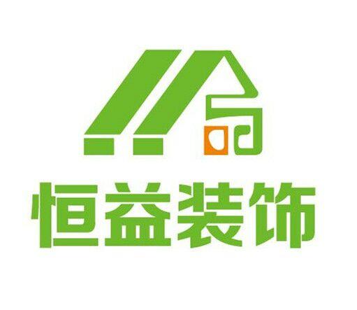 蚌埠恒益空间装饰设计工程有限公司