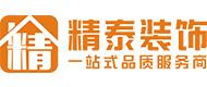 海南精泰装饰工程有限公司