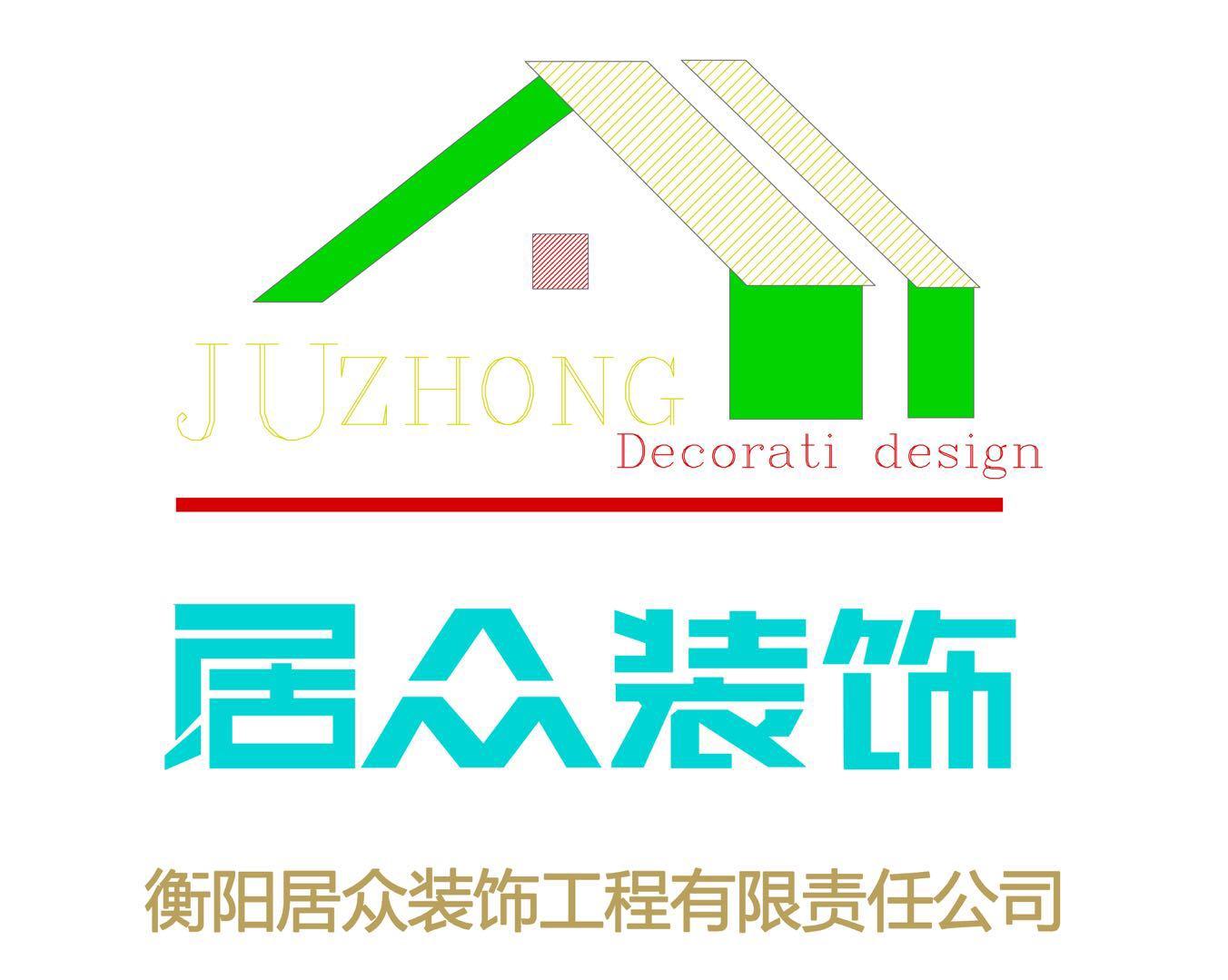 衡阳市居众装饰工程有限责任公司