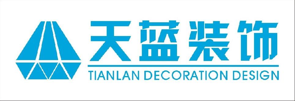 潮州市天蓝装饰设计工程有限公司