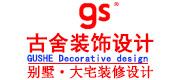 郑州古舍装饰设计有限公司