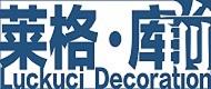 北京莱格·库前装饰工程有限公司