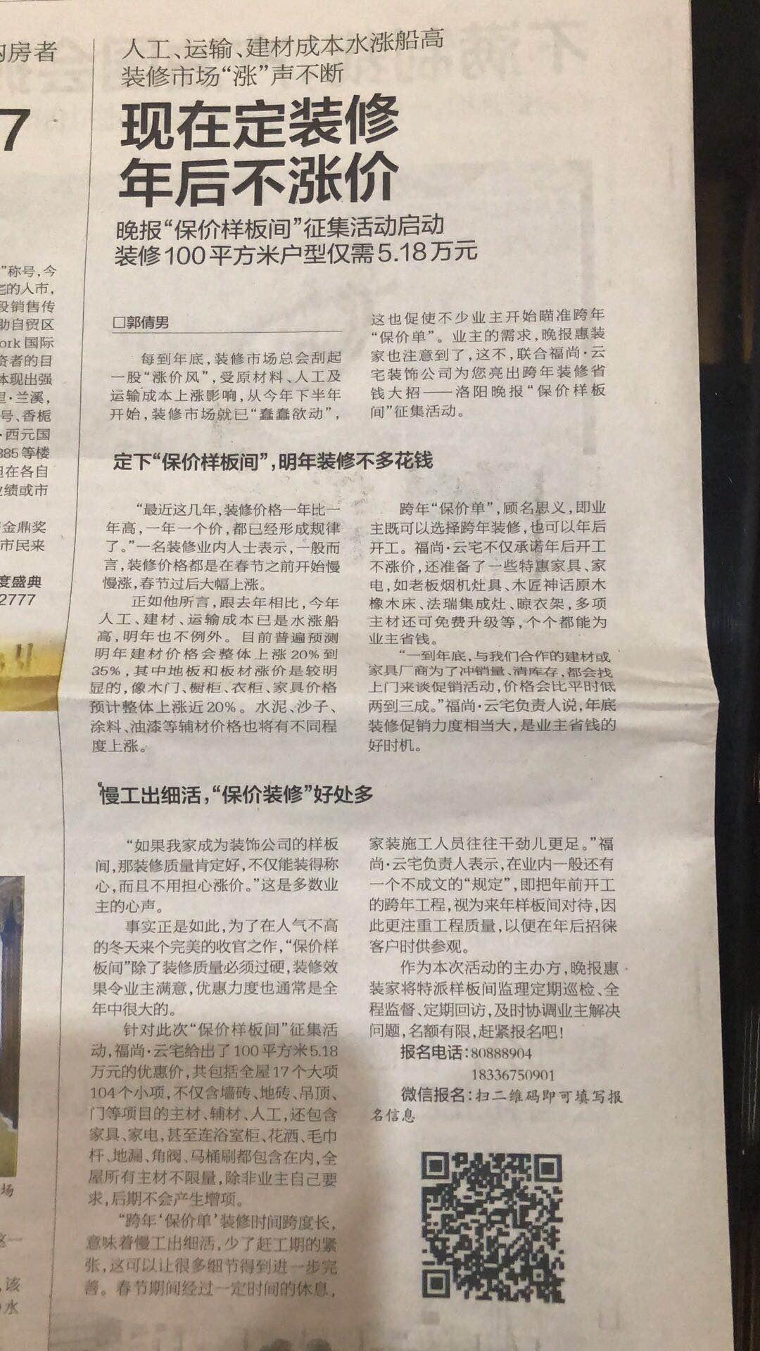 """洛阳晚报""""惠装家""""保价样板间征集活动"""