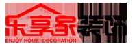 贵州乐享家装饰工程有限公司