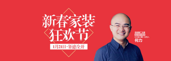 整装协会、重庆都市频道携佳天下装饰 举办新春家装狂欢节  150张心意卡火爆开售