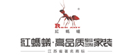 红蚂蚁装饰股份有限公司南京分公司