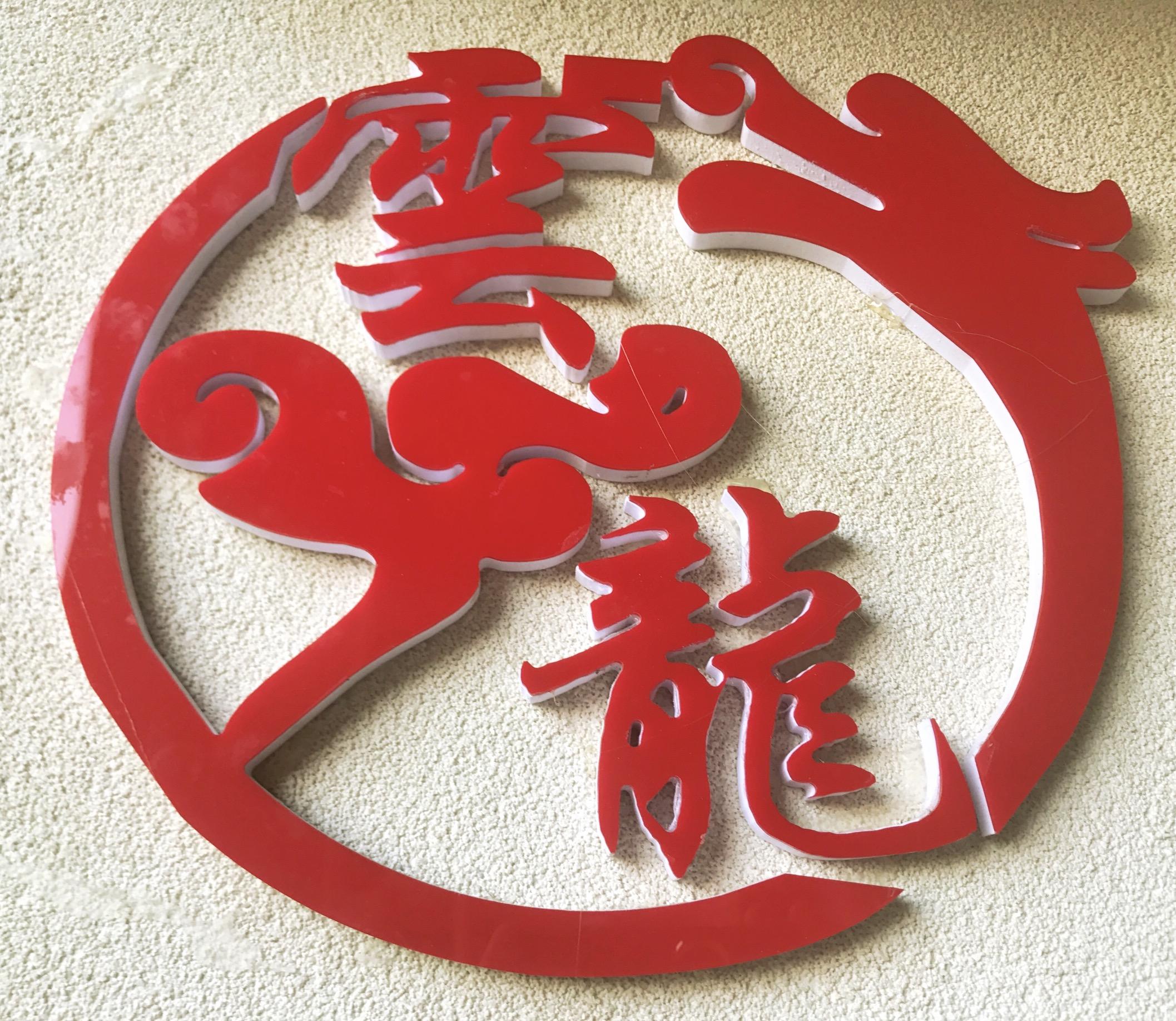 漳州云龙装饰工程有限公司