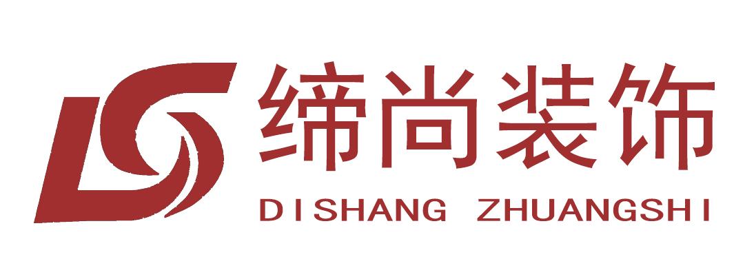 黑龙江缔尚装饰工程有限公司