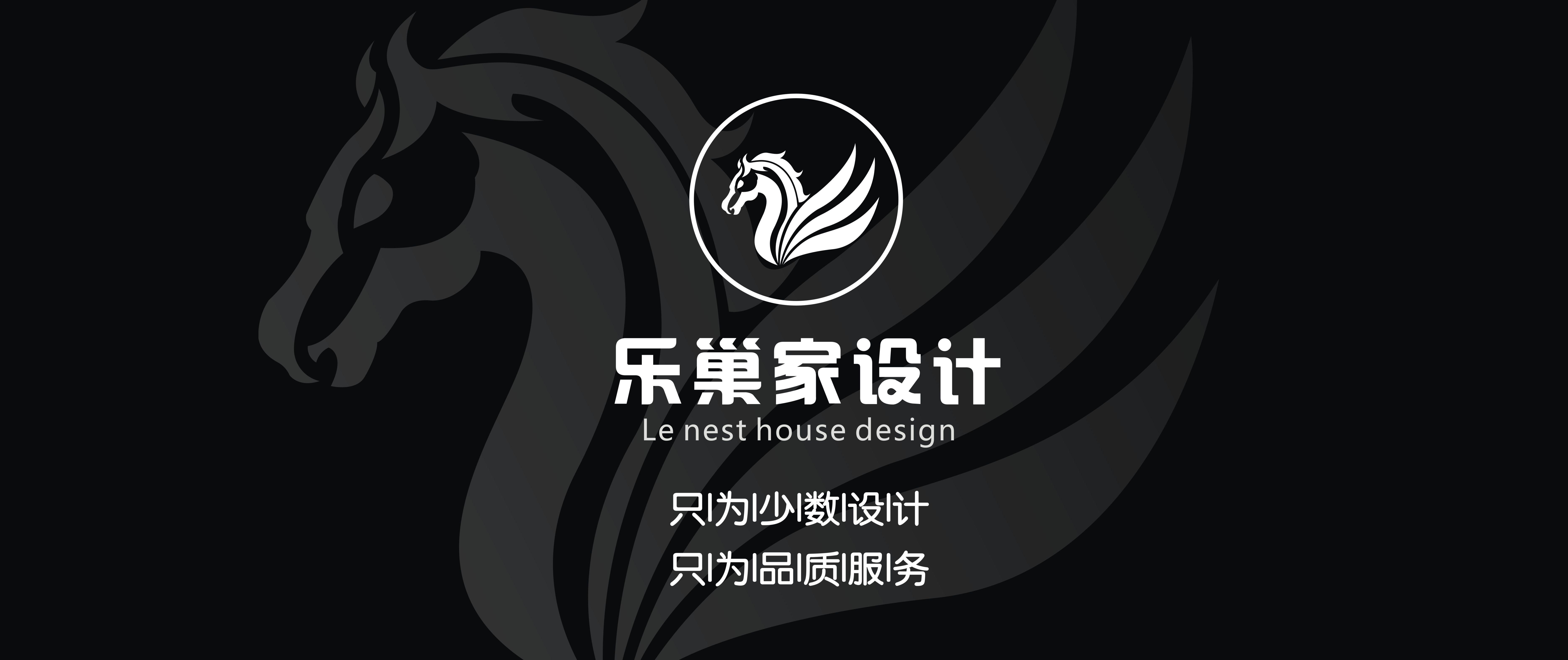 泸州市乐巢家装饰设计有限公司