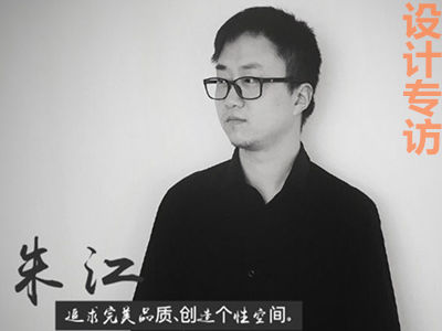 【设计师专访】 朱江丨有态度的设计,有情怀的生活。