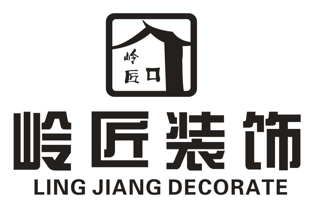 东莞岭匠装饰工程有限公司