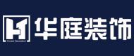 青岛上宸华庭装饰工程有限公司