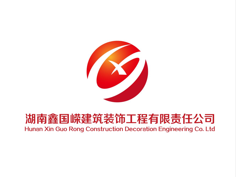 湖南鑫国嵘建筑装饰工程有限责任公司