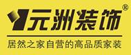 北京元洲装饰郑州分公司