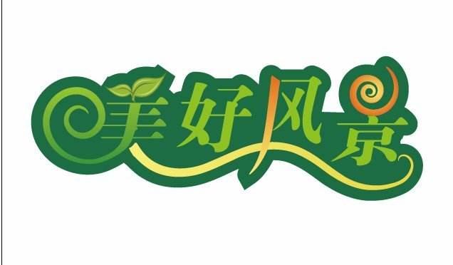 泗阳美景装饰工程有限公司
