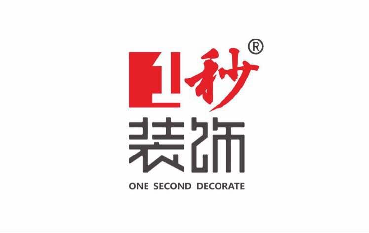 贵州一秒家装饰工程有限公司