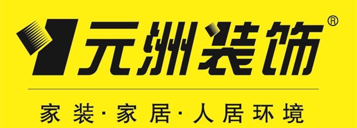 北京元洲装饰阜阳公司