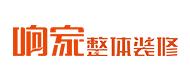 广东响家互联网整装科技有限公司
