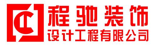 广州程驰建筑装饰工程有限公司宁夏分公司