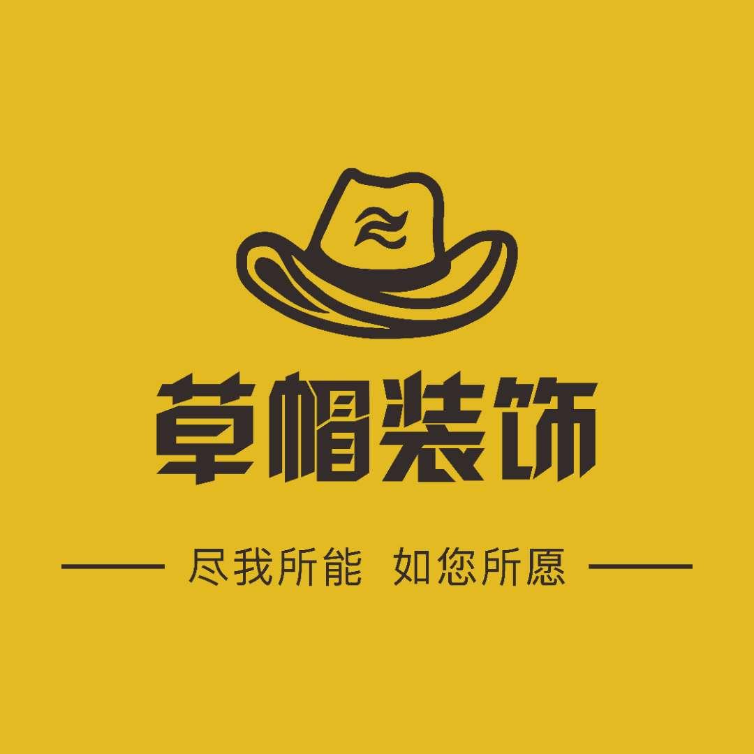 江西草帽装饰设计工程有限公司