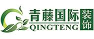 宁波青藤建安建筑装饰工程有限公司
