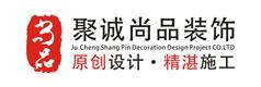 苏州聚诚尚品装饰工程有限公司
