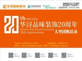 华浔品味装饰集团(东莞分区)20周年大型团购活动正式启动
