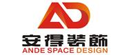 安得装饰设计工程有限公司