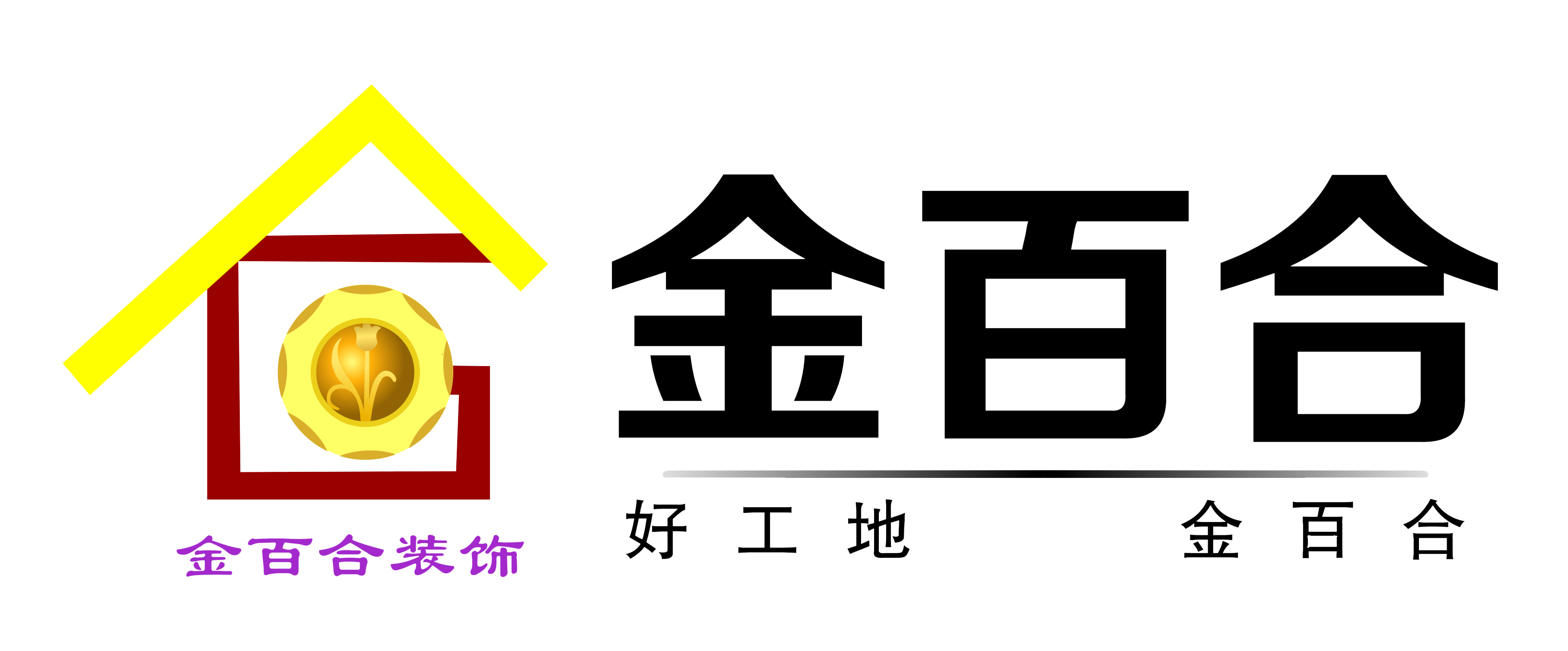 岳阳金百合装饰有限责任公司