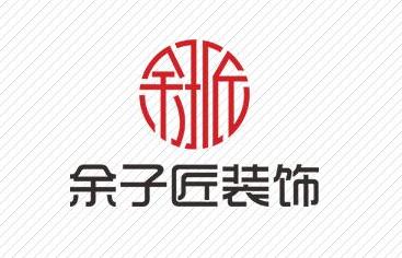 江苏余子匠装饰工程有限公司