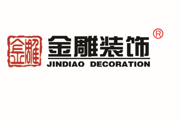 韶关市金雕装饰设计有限公司诸暨分公司