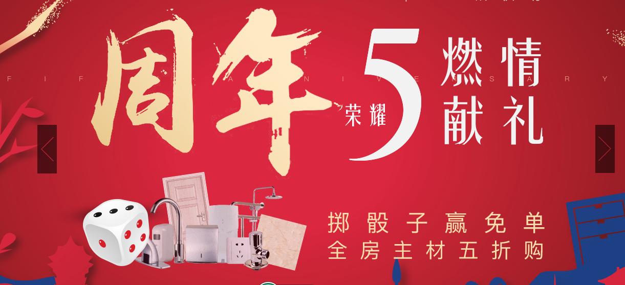 荣耀5周年·燃情献礼