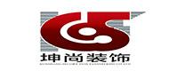 广州市坤尚装饰工程有限公司