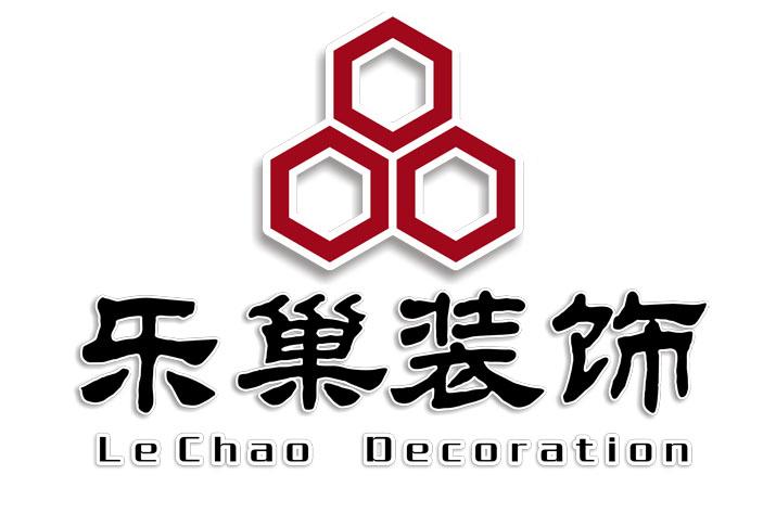 广州市乐巢装饰设计工程有限公司