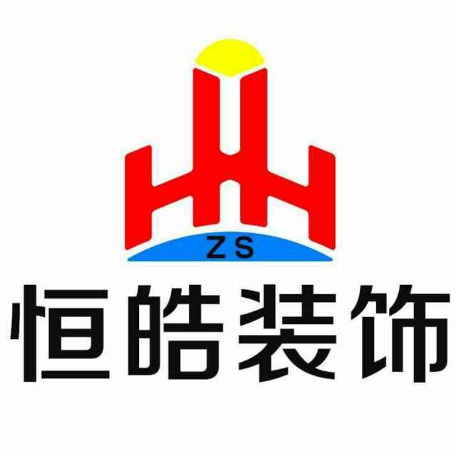 楚雄恒皓建筑装饰工程有限公司
