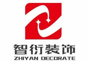 上海智衍建筑装饰工程有限公司
