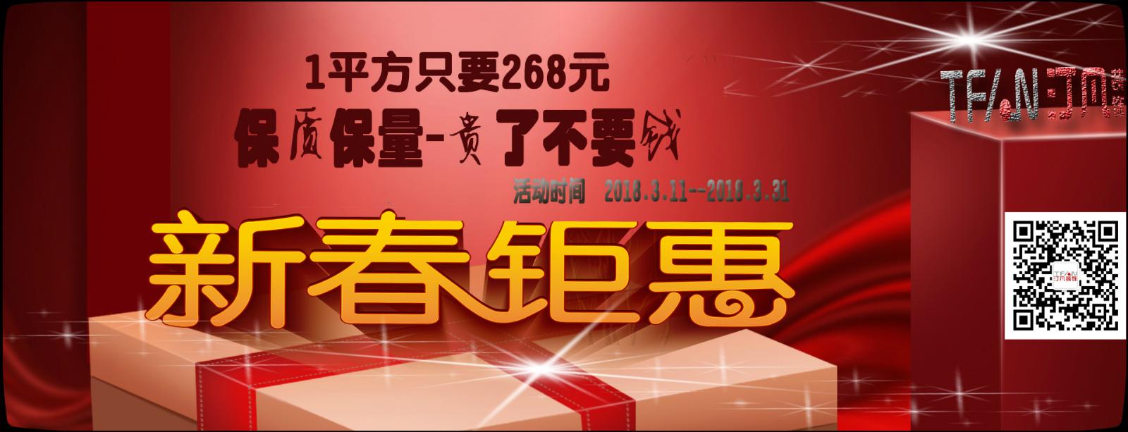 汀凡装饰 新春聚惠·1平方268元