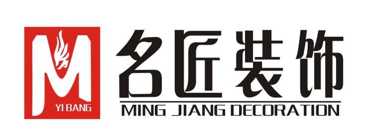 肇庆市艺邦名匠装饰有限公司