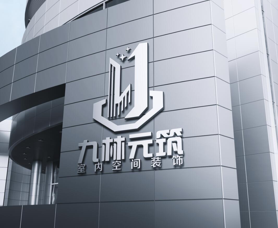 山西九林元筑装饰工程有限公司