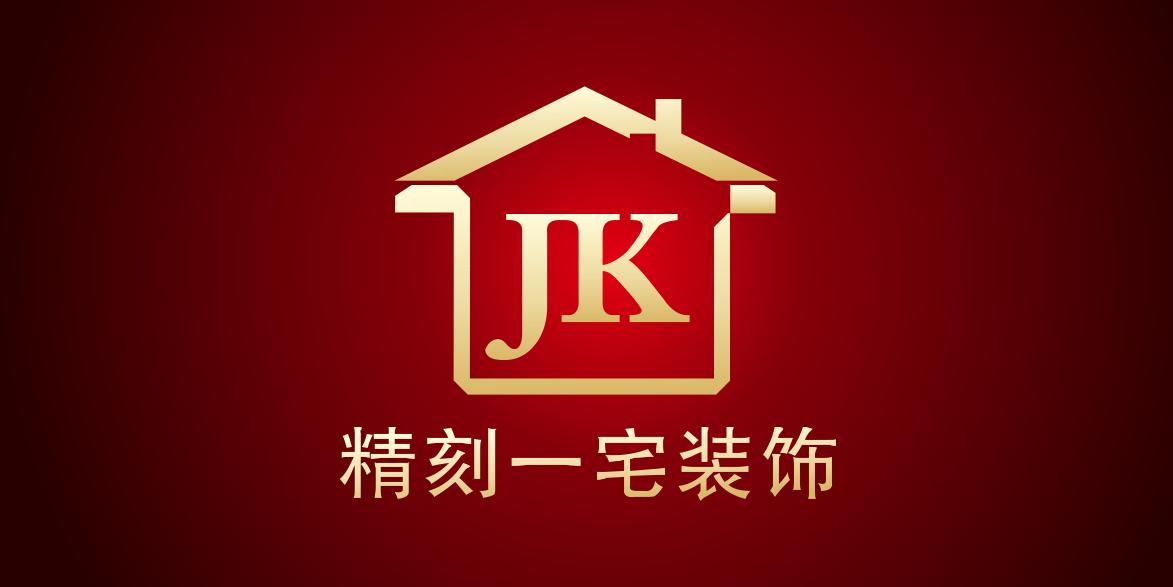 南京精刻一宅装饰工程有限公司