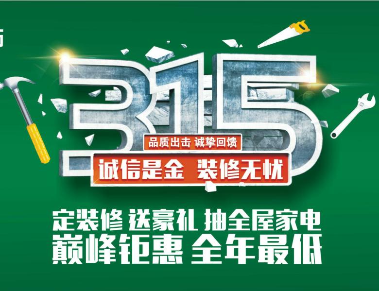 咸阳城市人家3.15钜惠咸阳-集团200万补贴