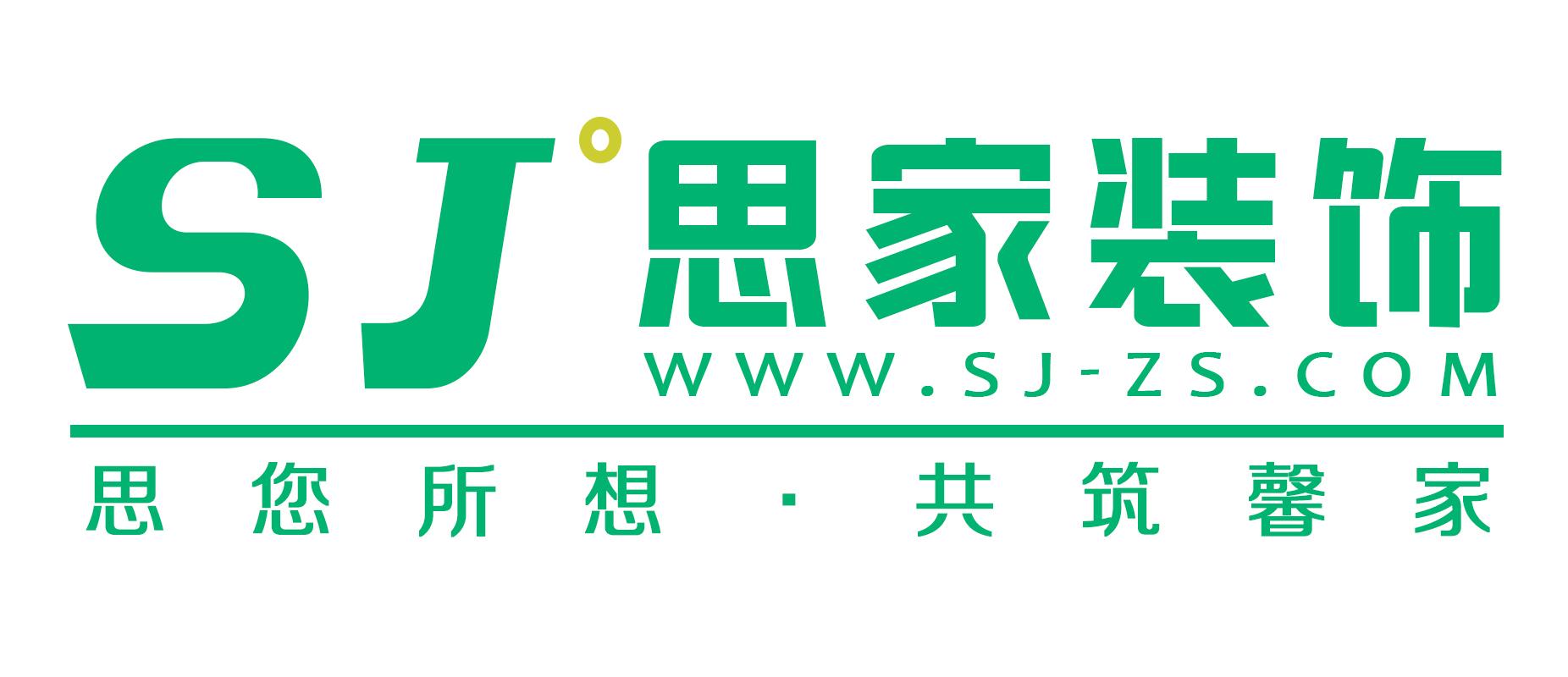 杭州思家装饰工程有限公司下沙分公司