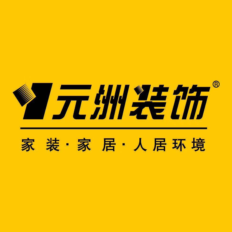江阴市空筑装饰工程设计有限公司--北京元洲江阴公司