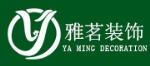 广州雅茗装饰设计工程有限公司