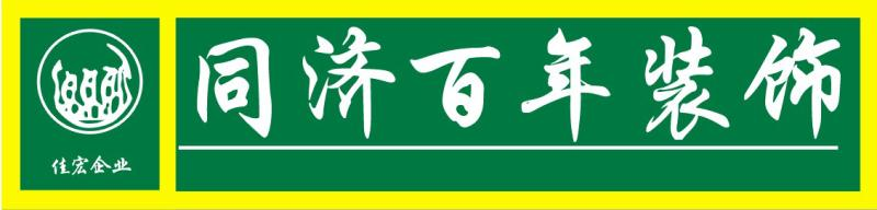 上海同济百年装饰有限公司【楚雄分公司】
