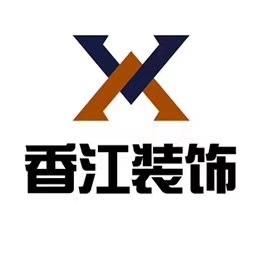 香江建筑装饰工程有限公司
