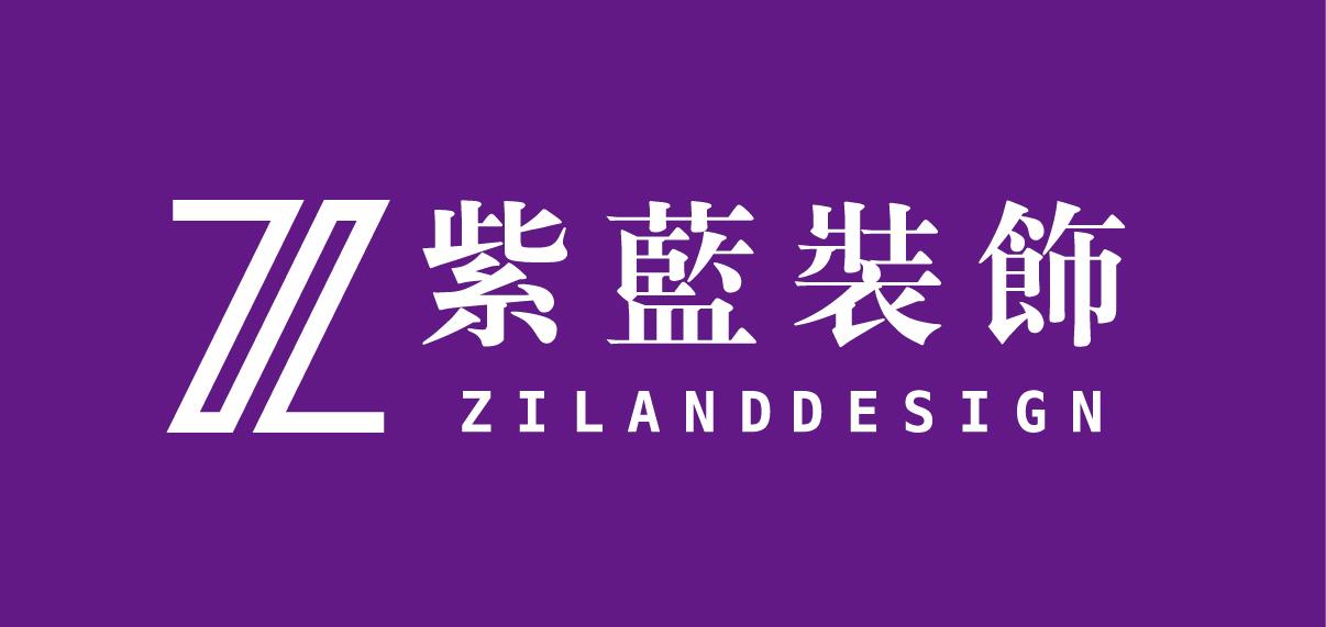 嘉兴紫蓝装饰工程有限公司